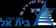 מועצה מקומית בית אל Logo